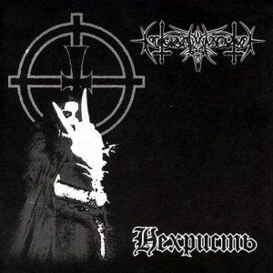 Nokturnal Mortum - NeChrist